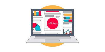 افزایش فروش با رپورتاژ اگهی