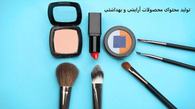 تولید محتوای محصولات آرایشی و بهداشتی